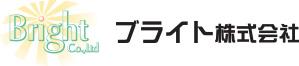 ブライト株式会社ロゴ